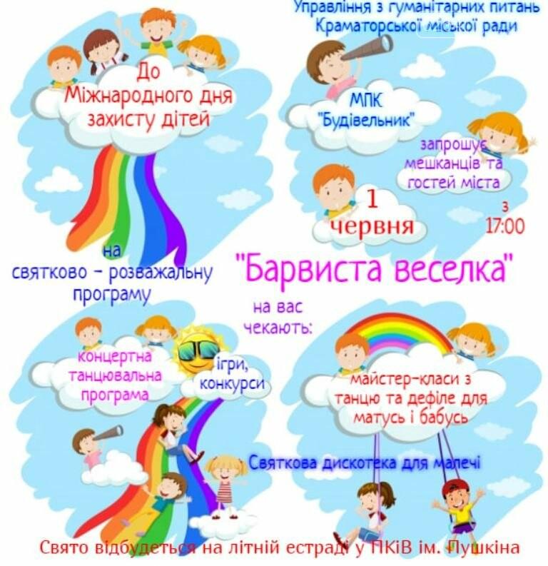 Краматорчан приглашают на празднование Дня защиты детей - 1 июня, фото-2