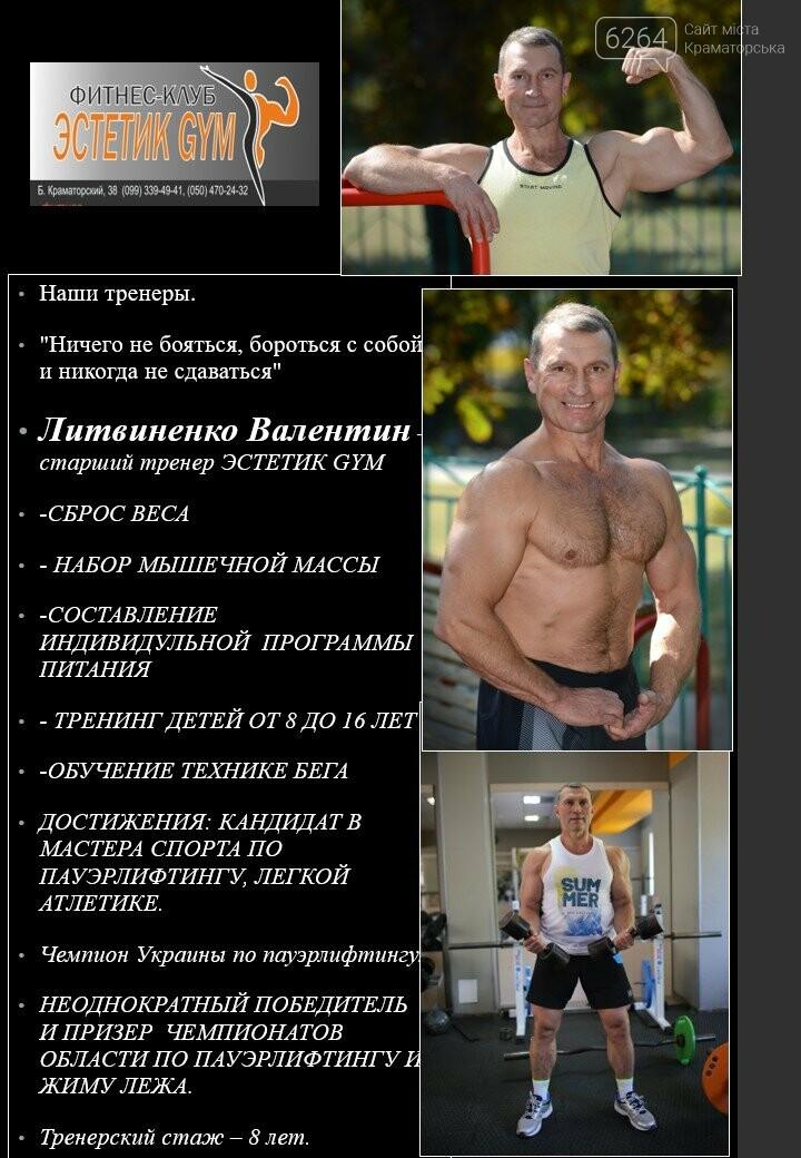 ЭСТЕТИК GYM - энергия твоего успеха: взгляни на фитнес по-новому, фото-5