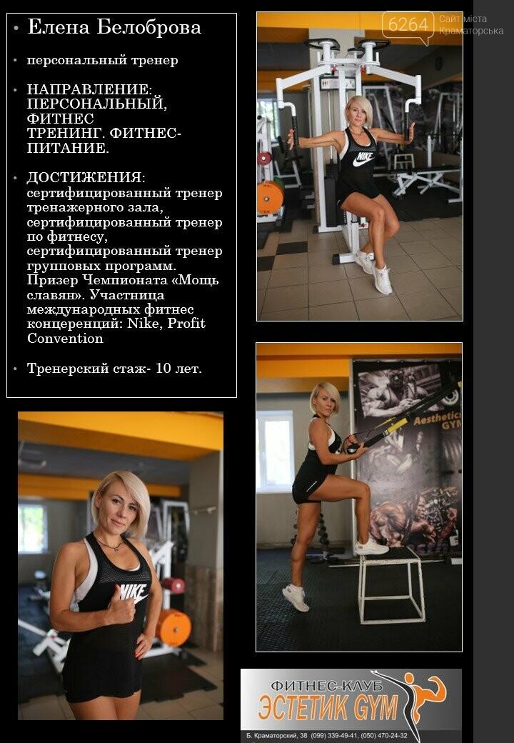 ЭСТЕТИК GYM - энергия твоего успеха: взгляни на фитнес по-новому, фото-13