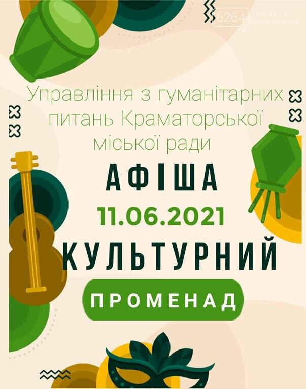 Жителей Краматорска приглашают на культурный променад, фото-1