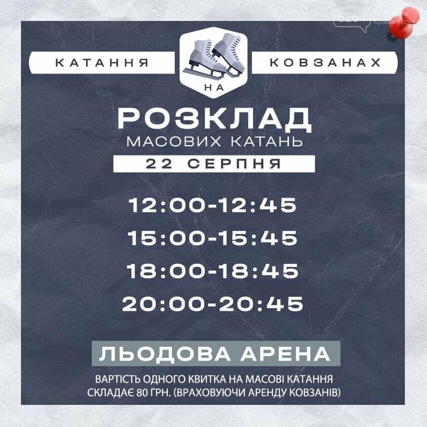 Ледовая арена в Краматорске снова принимает посетителей: график массовых катаний, фото-1