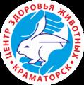 Центр Здоровья Животных, сеть ветеринарных клиник Краматорска