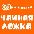 Чайная ложка, кафе в Краматорске