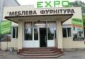 EXPO, магазин мебельной фурнитуры в Краматорске