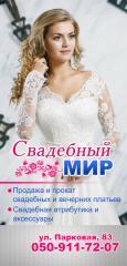 Свадебный мир, свадебный салон в Краматорске