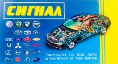 Логотип - Сигнал, автомагазин в Краматорске
