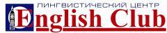 English Club, лингвистический центр в Краматорске