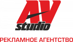 Логотип - AV studio, рекламное агентство в Краматорске