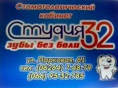 """Логотип - """"Студия 32"""" Зубы без боли, стоматологический кабинет в Краматорске"""