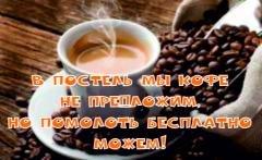 Логотип - Заваринка, магазин чая и кофе элитных сортов в Краматорске