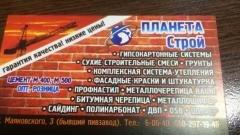 """Логотип - Строительная база """"Планета Строй"""" в Краматорске"""