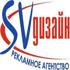 SV дизайн рекламное агенство, в Краматорске