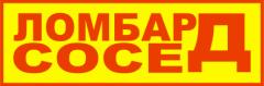 Логотип - Ломбард Сосед - самая крупная ломбардная сеть в Краматорске