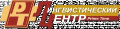 """Лингвистический центр """"Prime Time"""" в Краматорске"""