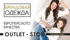 Магазин  OUTLET STOK  брендовая одежда, в Краматорске