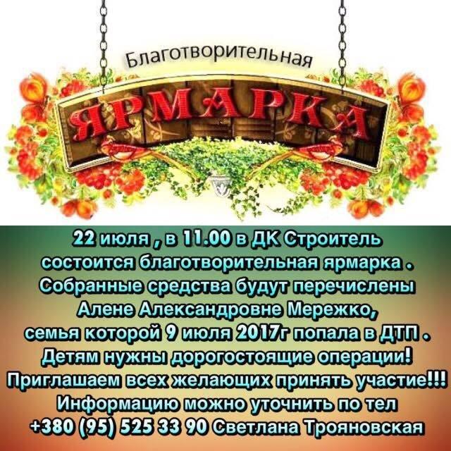 В Краматорске пройдет благотворительная ярмарка, фото-1
