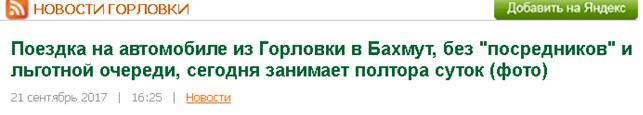 За поребрик: Жители «процветающей» Горловки доведены до отчаяния, фото-3