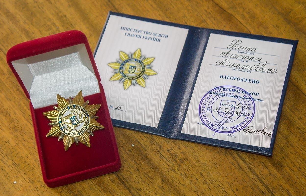 Первого проректора ДГМА наградили нагрудным знаком МОН Украины, фото-1