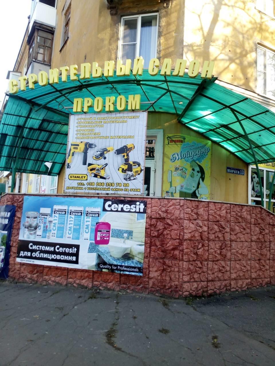 Дерзкое ограбление предпринимателей-переселенцев в Краматорске, фото-1
