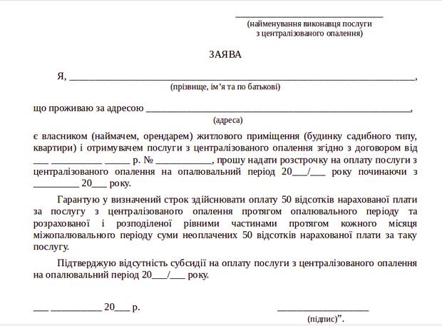 Украинцам напомнили, как оформить рассрочку на оплату отопления, фото-1