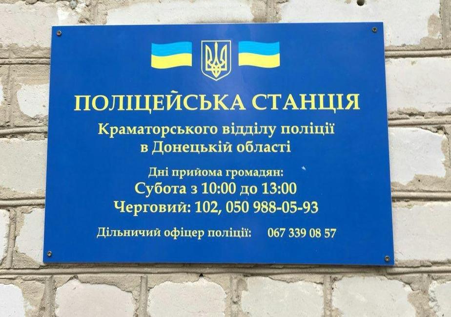 Участковые пункты полиции в Краматорске переименован в участковые станции, фото-1