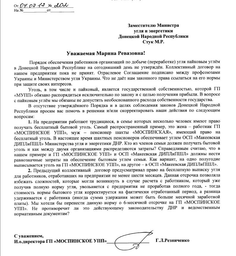 За поребрик: Куда продают уголь из оккупированного Донбасса?, фото-3