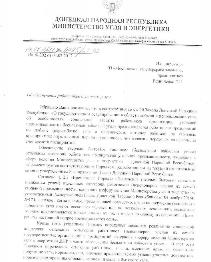 За поребрик: Куда продают уголь из оккупированного Донбасса?, фото-4