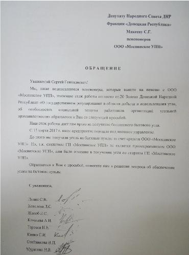 За поребрик: Куда продают уголь из оккупированного Донбасса?, фото-1