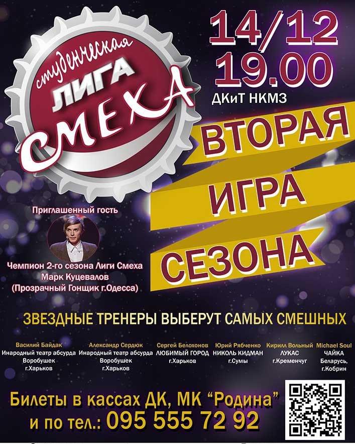 Студенческая Лига Смеха подарит праздник юмора Краматорску , фото-1