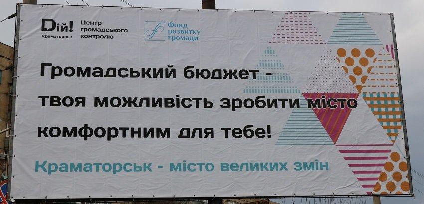 Громадський бюджет – можливість змінювати Краматорськ разом, фото-1
