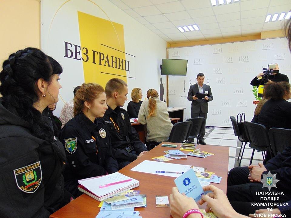 Насилию - нет! Патрульные приняли участие в тематическом брейн-ринге в Краматорске, фото-1
