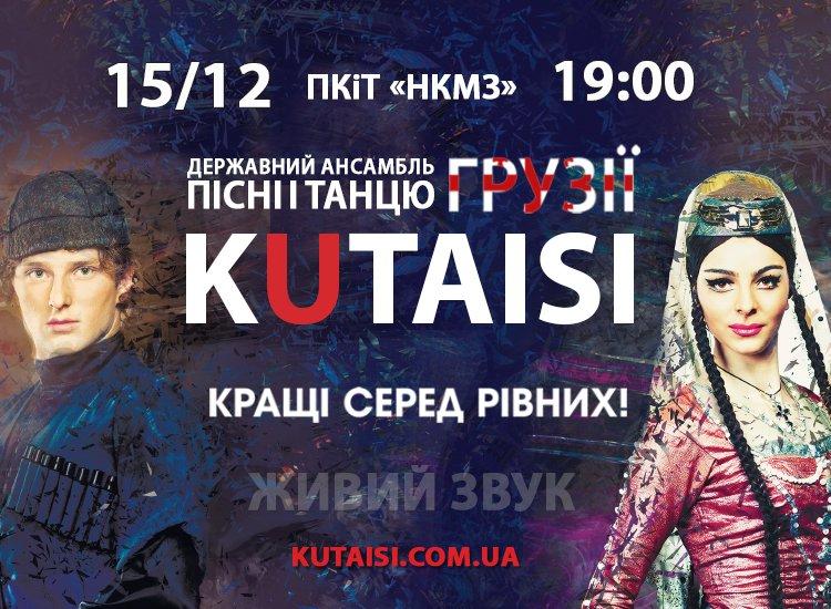 Государственный ансамбль песни и танца Грузии «Кутаиси» в Краматорске!, фото-1