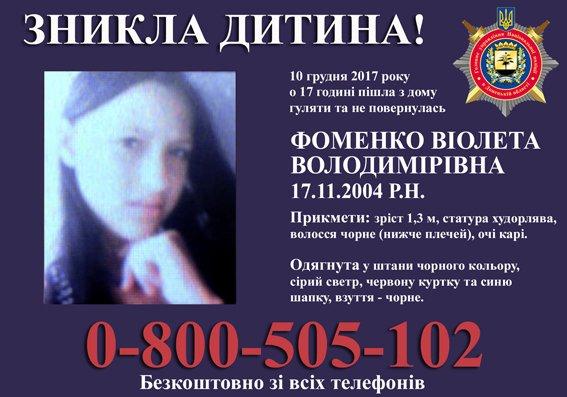 Помогите установить местонахождение несовершеннолетней жительницы Славянского района!, фото-1