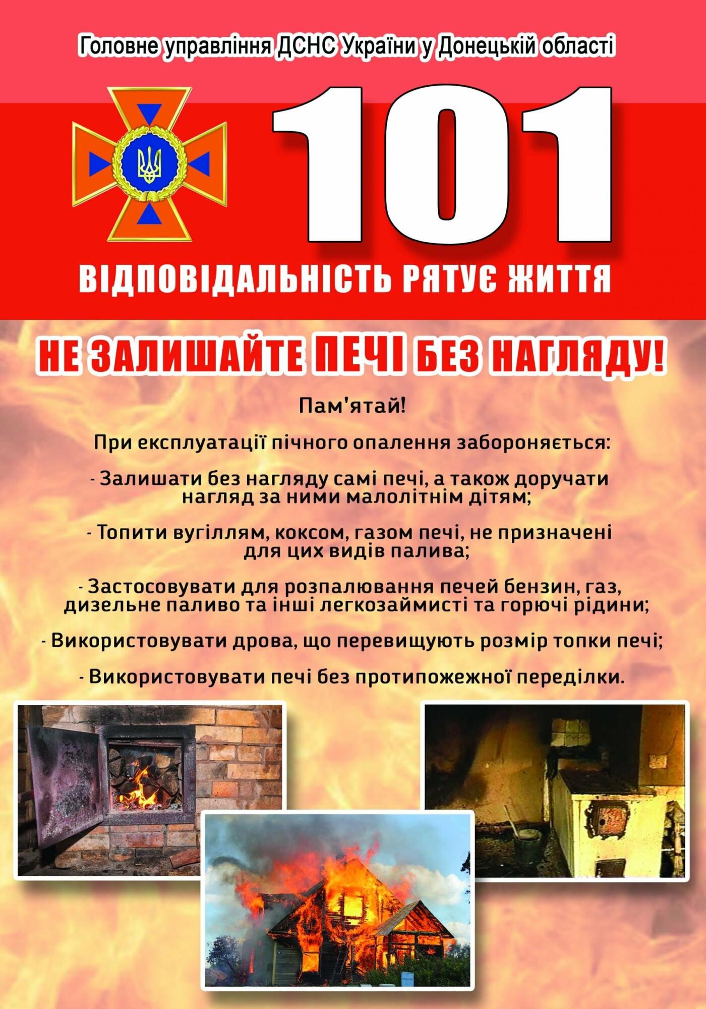 Спасатели Краматорска напоминают правила пожарной безопасности при эксплуатации электроприборов, фото-2