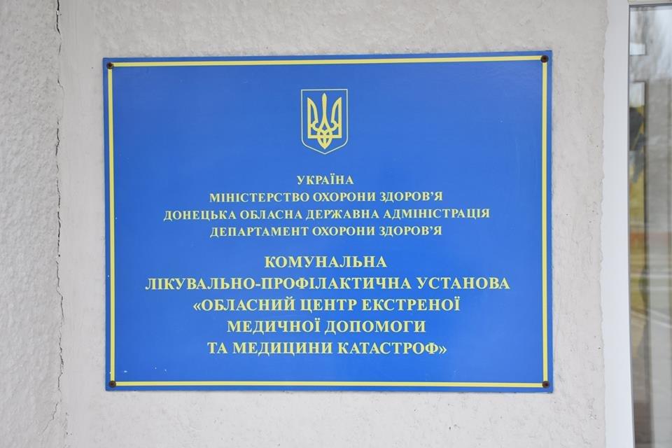 В Краматорске открыли областной центр экстренной медицинской помощи, фото-1