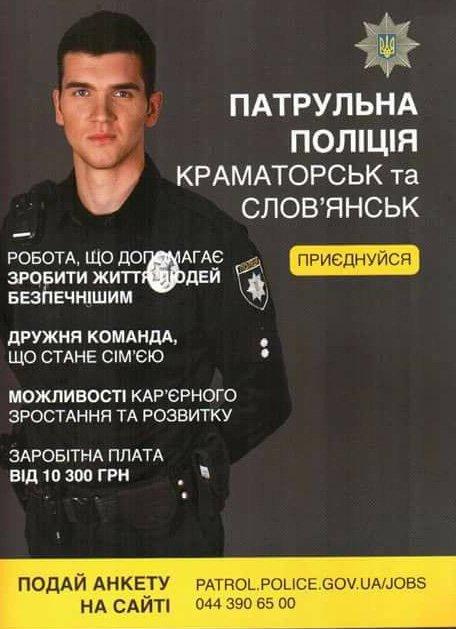 Триває набір до лав Патрульної поліції Краматорська та Слов'янска!, фото-1