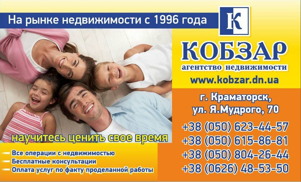 Агентство недвижимости «Кобзар» в Краматорске, фото-1