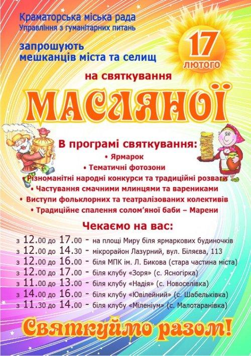 Краматорчан приглашают завтра отпраздновать Масленицу, фото-1