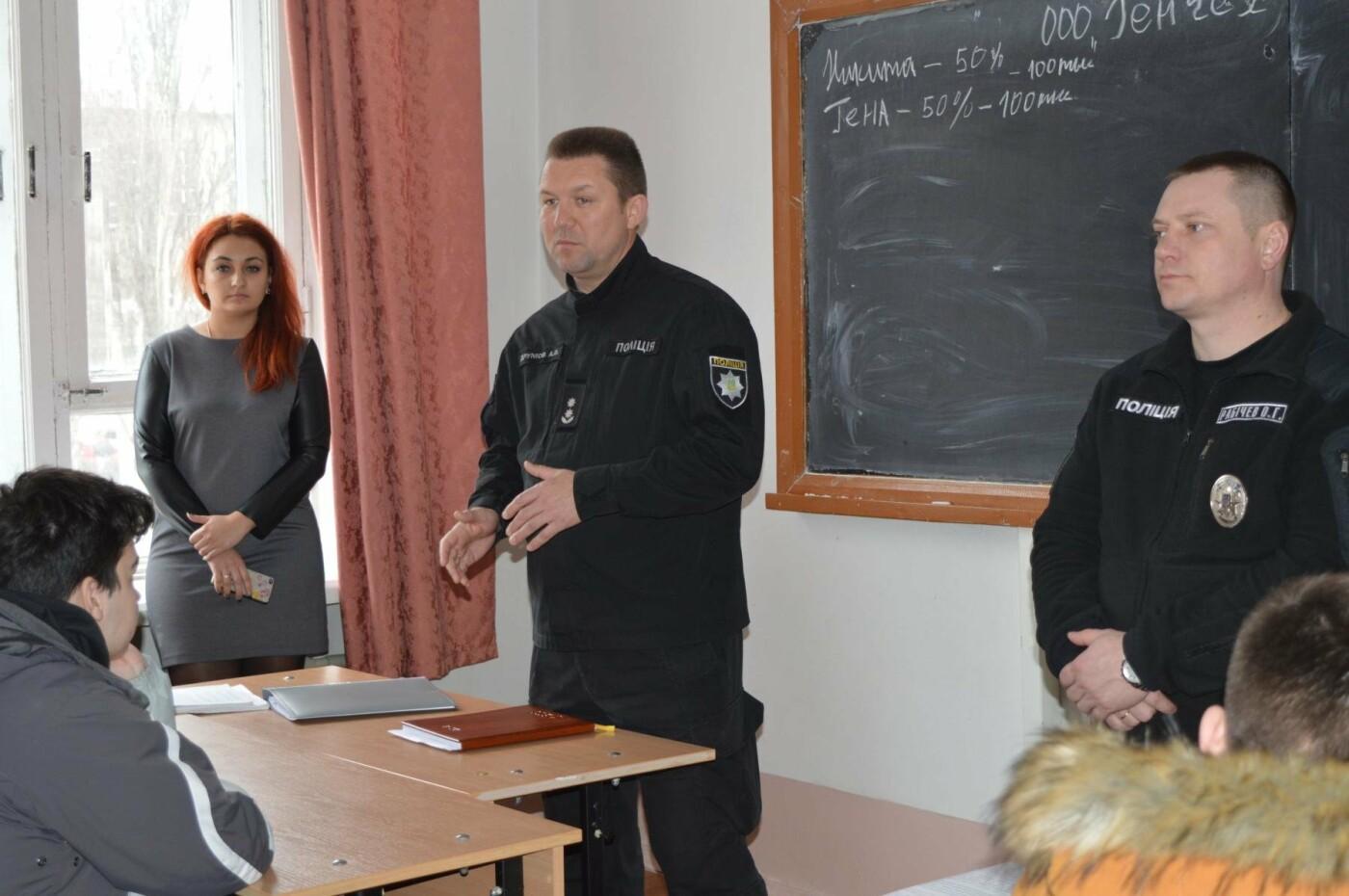 Краматорские правоохранители провели встречу со студентами, фото-1