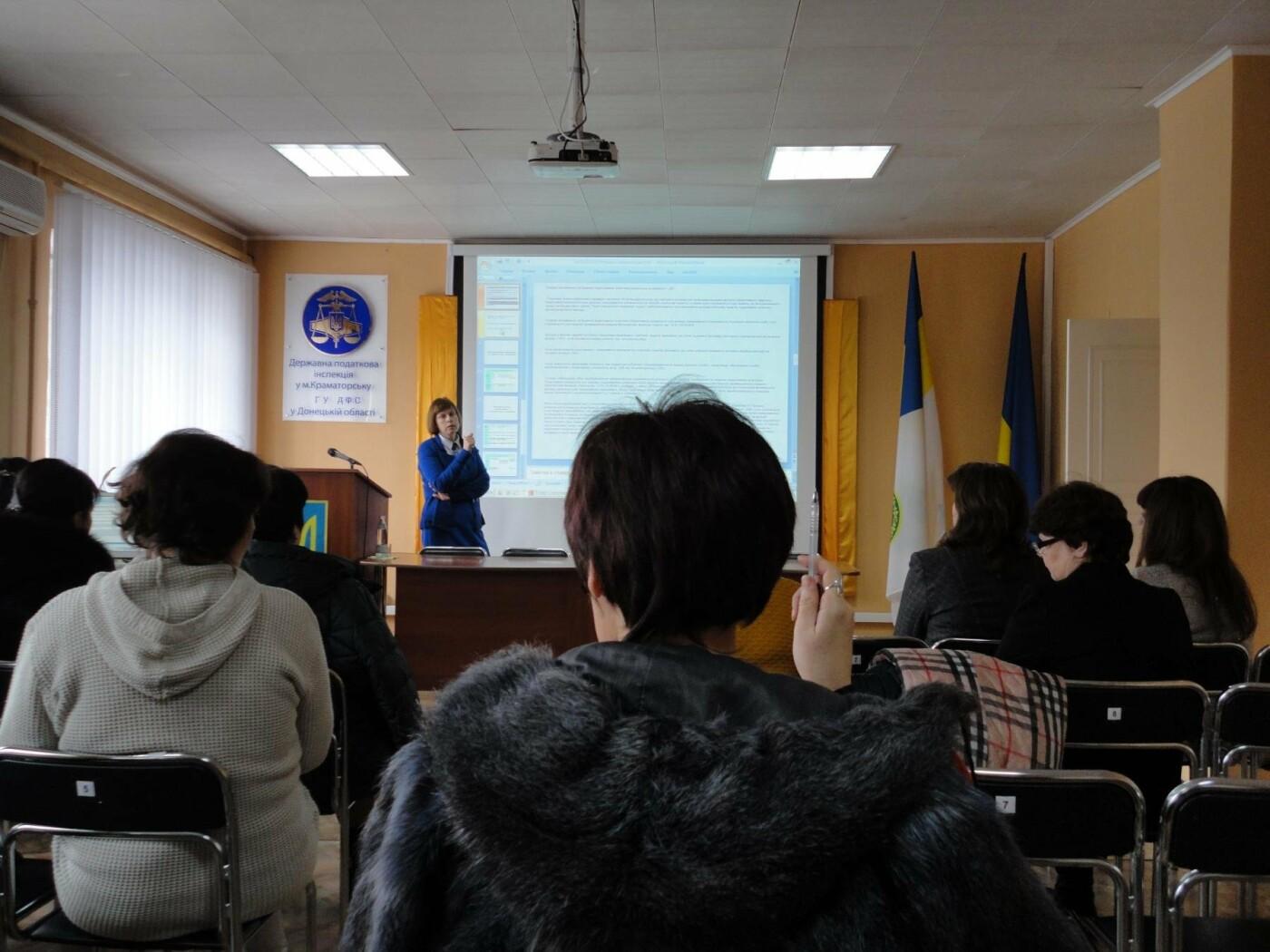 В ГНИ Краматорска состоялся семинар для налогоплательщиков, фото-1