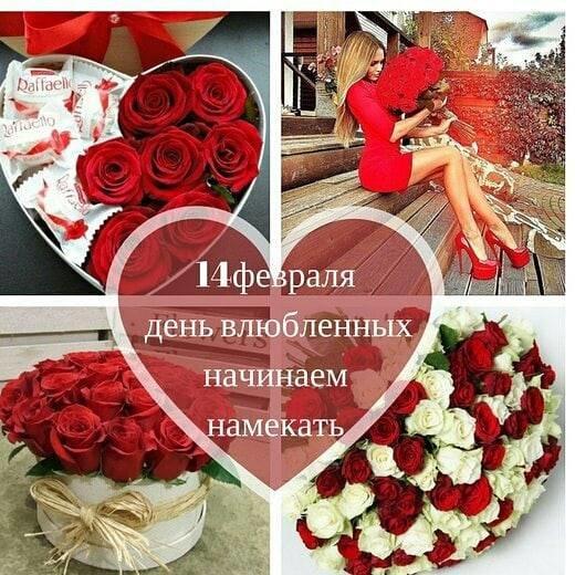 Как поздравить любимых на День Святого Валентина в Краматорске, фото-1
