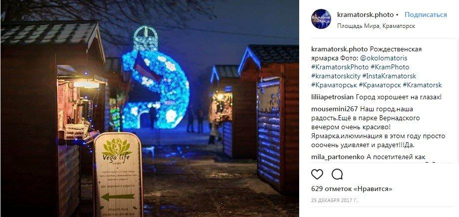Самые популярные фото Краматорска этой зимой в Instagram, фото-10