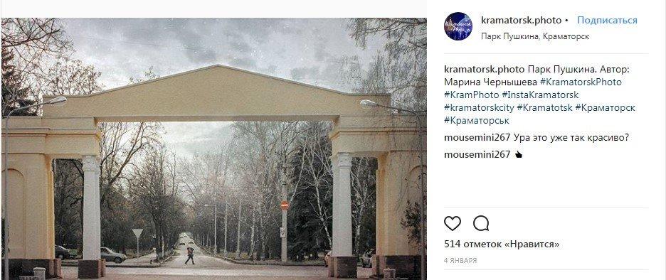 Самые популярные фото Краматорска этой зимой в Instagram, фото-13