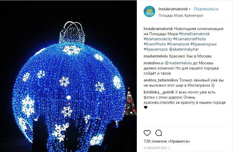 Самые популярные фото Краматорска этой зимой в Instagram, фото-4