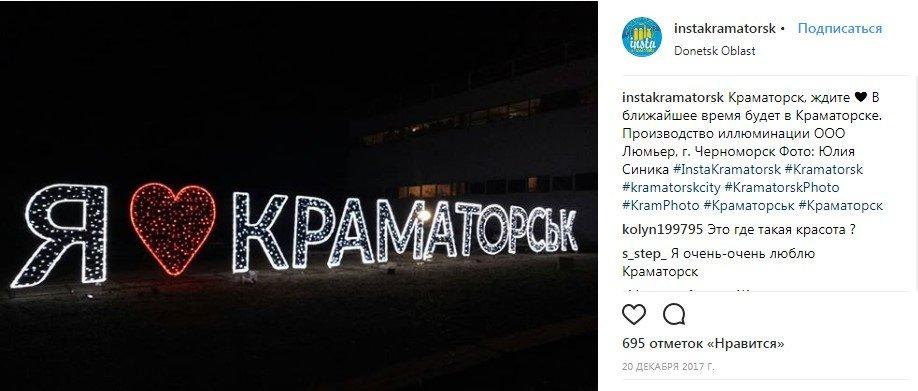 Самые популярные фото Краматорска этой зимой в Instagram, фото-6
