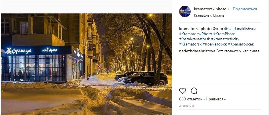 Самые популярные фото Краматорска этой зимой в Instagram, фото-9