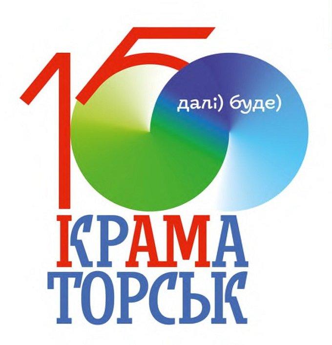 Краматорск выбирает главный символ к 150-летию города, фото-2