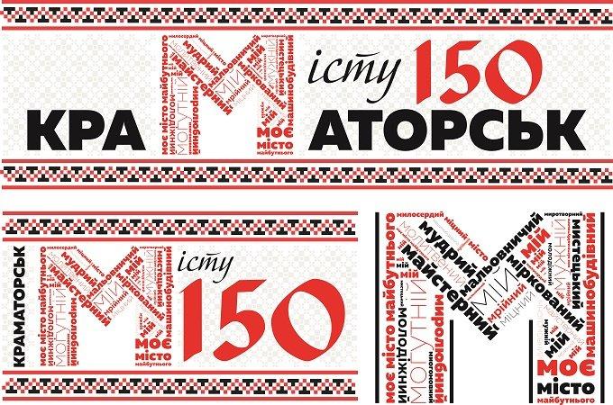 Краматорск выбирает главный символ к 150-летию города, фото-12