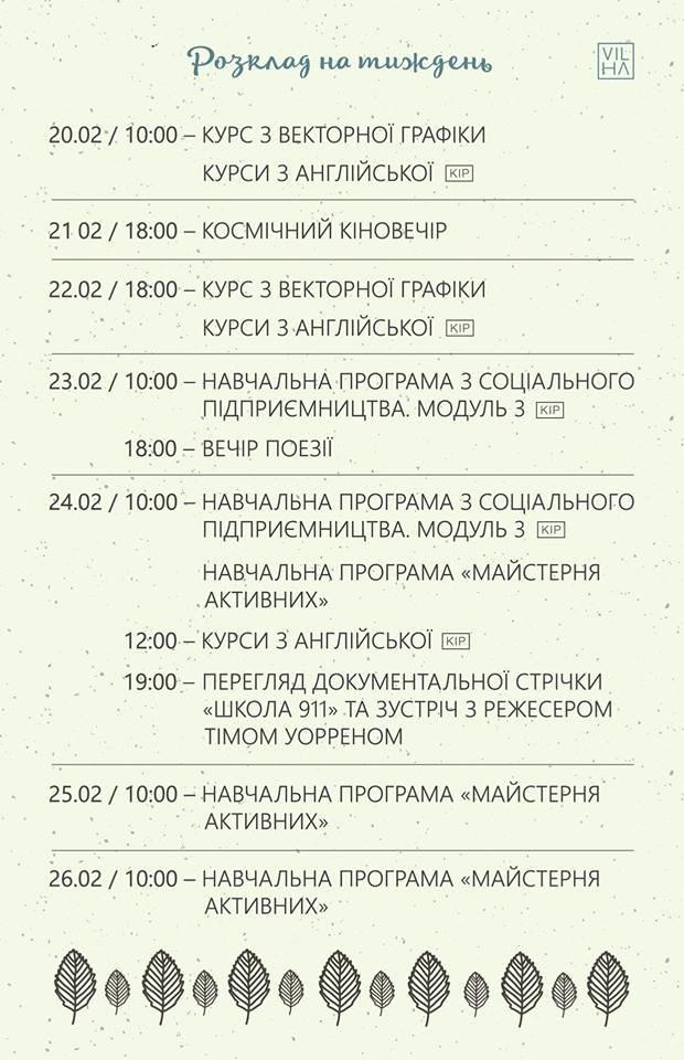 «ВІЛЬна ХАта» Краматорска: анонс мероприятий на неделю, фото-1