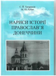 В библиотечный фонд Краматорска поступили новые краеведческие издания, фото-1